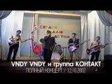 VNDY VNDY и гр. Контакт - Полный Концерт (12.10.2002)