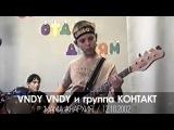 VNDY VNDY и гр. Контакт - Мама анархия (Кавер Кино - Мама - Анархия)