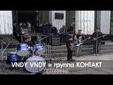 VNDY VNDY и гр. Контакт - Половинка (кавер Танцы Минус - Половинка)