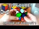 Как собрать Айви куб, если умеешь собирать скьюб – Easy Ivy Cube solving tutorial