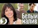 Белый налив 3 серия фильм мелодрама