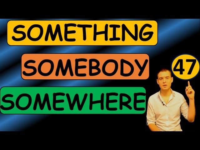 47. Английский: SOMETHING / SOMEBODY / SOMEWHERE / ЧТО-ТО / КТО-ТО / ГДЕ-ТО (Max Heart)