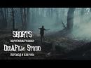 Короткометражка «Дозорные» | Озвучка DeeAFilm