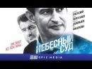 Небесный суд - Серия 3