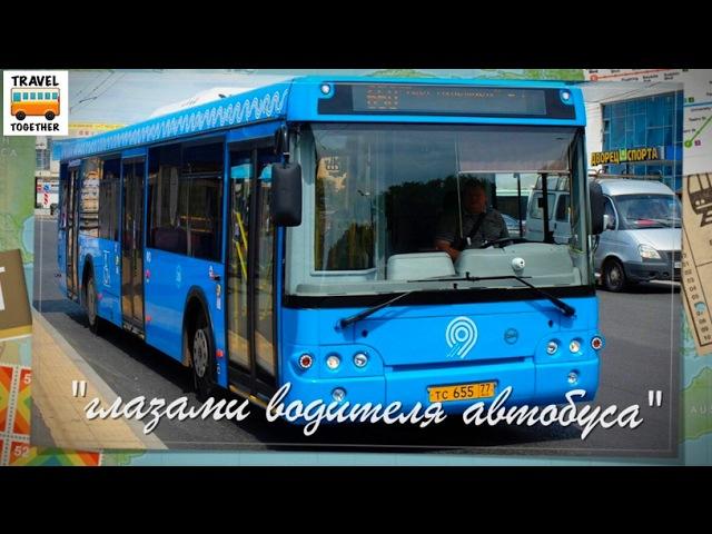 Глазами водителя автобуса. Парковый рейс- метро Братиславская - Чагинская улица