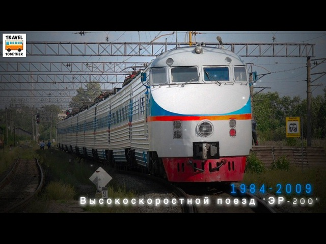 Ушедшие в историю. Высокоскоростной поезд ЭР-200   Gone down in history. ER-200