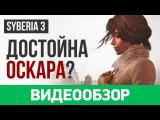 Обзор игры Сибирь 3 Syberia 3
