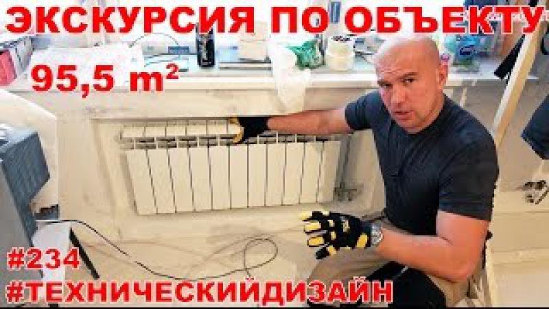 Полезные советы и экскурсия по объекту 234. Технический дизайн от Алексея Земско ...