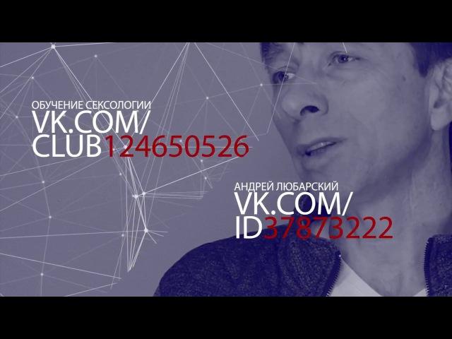 Сексология с Андреем Любарским Введение в авторский курс сексологии