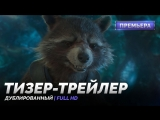 DUB | Тизер-трейлер №2: «Стражи Галактики 2 / Guardians of the Galaxy Vol. 2» 2017