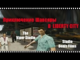 GTA Фильм: Приключения Шавсяры в Liberty City #2.