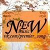 Новинки музыки - Сентябрь 2016 - Только лучшее