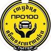"""""""ПРО100"""" Центры автоэстетики СПб"""