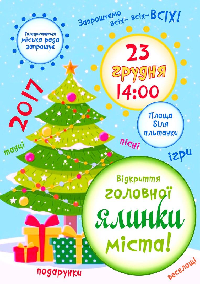 В Голій Пристані 23 грудня відбудеться відкриття головної ялинки міста