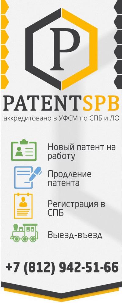 Фирмы по патентам на работу приказ о хранении медицинских книжек работников