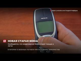 Переизданная модель телефона 3310 сохранит свой знаменитый дизайн 2000-го года