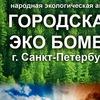 Городская ЭКОбомба Санкт-Петербург