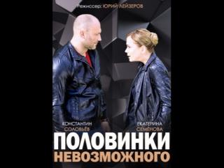 Половинки невозможного / серия 1 из 4 / 2014 /  Full HD
