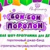 Организация и проведение праздников в Хабаровске