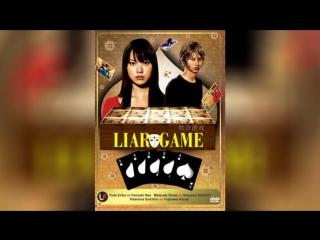Игра Лжецов (2007