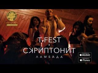 T-fest х скриптонит - ламбада (hd премьера клипа)
