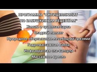 СПА ПРОГРАММЫ