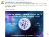 Тотализатор с Купинатао Угадай победителя Евровидения-2016 -выбираем счастливчика