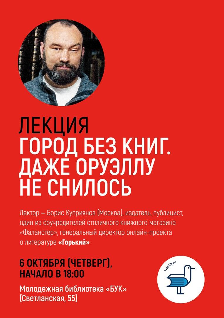 Афиша Владивосток Лекция «Город без книг. Даже Оруэллу не снилось»