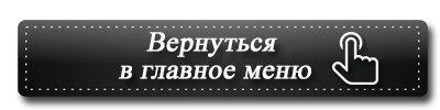 МЕНЮ ГРУППЫ