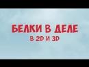 Белки в деле 2016 трейлер русский Filmerx