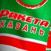 ХК «Ракета» Казань