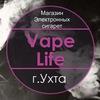 Электронные сигареты | VapeLife | Ухта