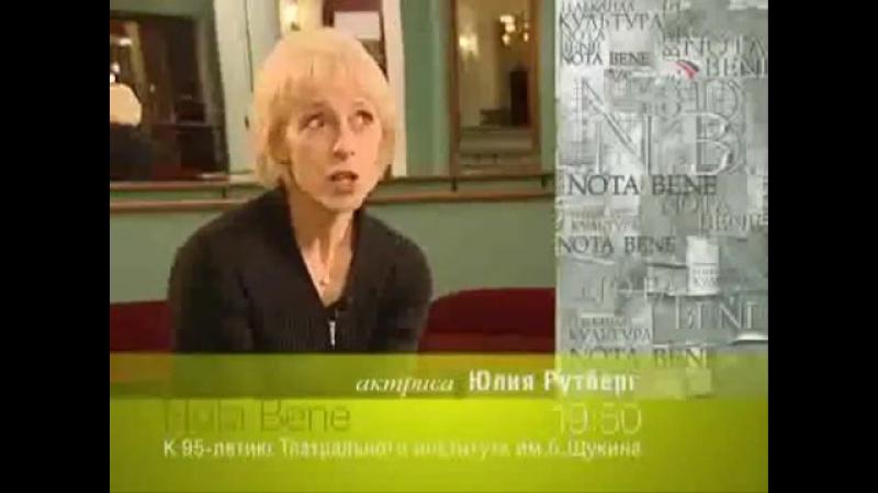 Программа передач (Культура, 20.10.2009)