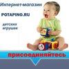 Мир игрушек ПОТАПИНО.ru | ЩЕНЯЧИЙ ПАТРУЛЬ