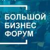 Большой Бизнес Форум в Воронеже