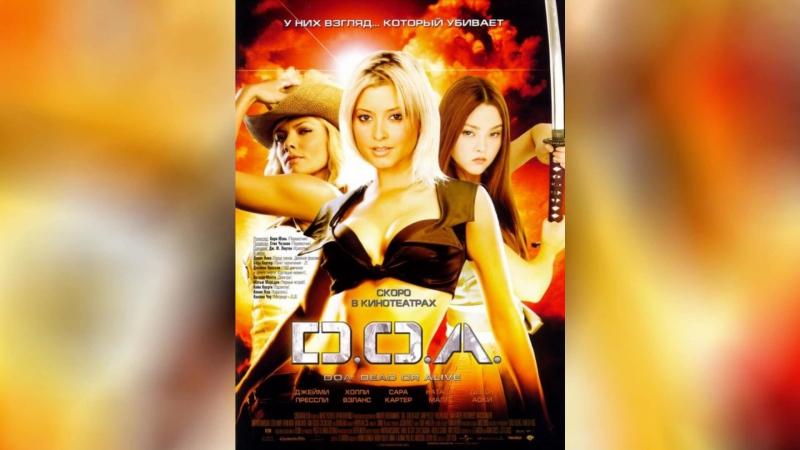 D.O.A. Живым или мертвым (2006) | DOA: Dead or Alive