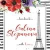 """Твори и мечтай!"" Galina Stepanova Handmade.."
