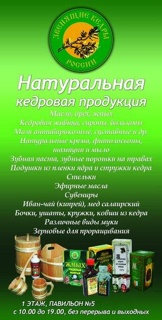 Макет №2.Алла Федоровна Давыдова. (г. Железноводск) Макет штендера