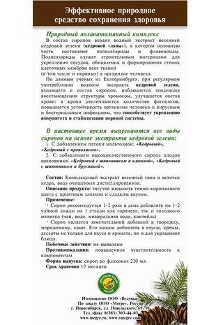 Макет №5 Стройснаб (Евгений Попов) г. Омск Макет евролистовки