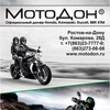 МотоДон