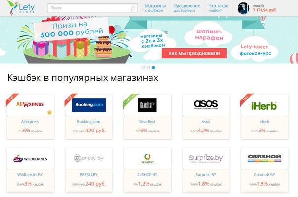 Сайты кэшбэк в россии отзывы
