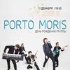 Porto Moris l 11 декабря l День Рождения
