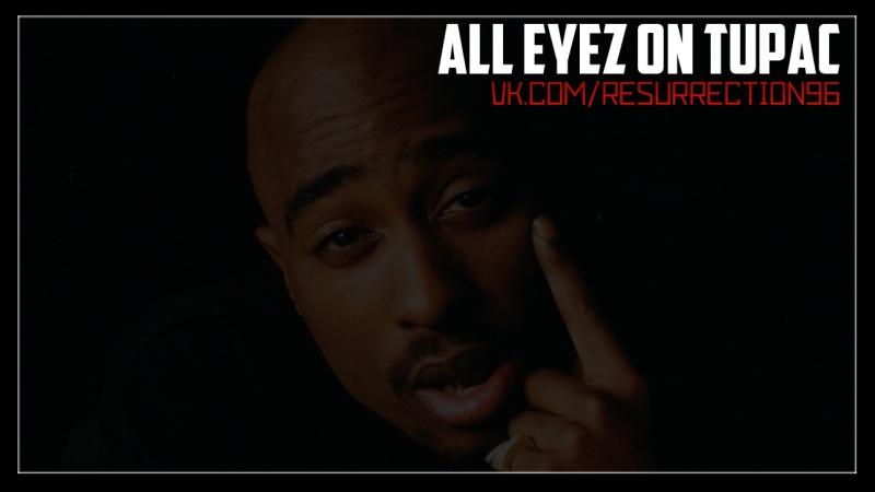 Все взгляды на Тупака l All eyes on Tupac