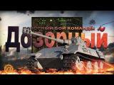 Дозорный - позорный бой команды. VK 28.01на Прохоровке