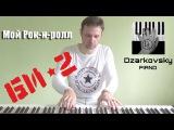 Би 2 Мой рок-н-ролл кавер пианино караоке