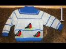 Пуловер (Свитер) для мальчика с рисунком Снегири вязание спицами