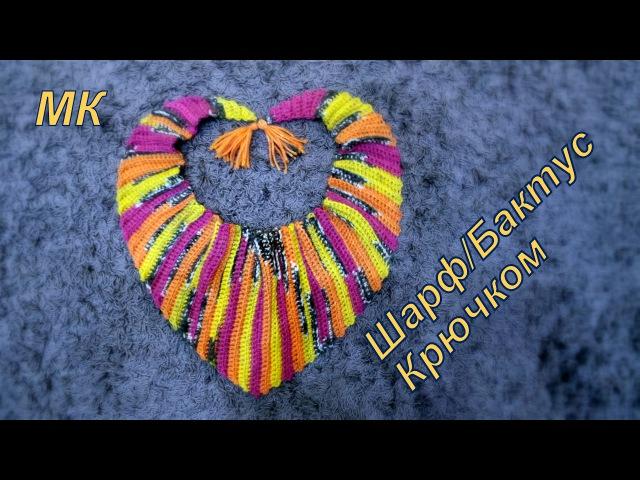 Шарф Бактус крючком crochet scarf bacchus