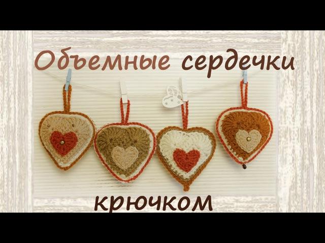 Сердечко крючком Как связать объемное сердечко крючком
