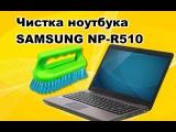Как почистить ноутбук. SAMSUNG NP-R510.