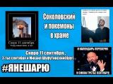 #ЯНеШарю: 3-тье сентября, 11 сентября и Соколовский и покемоны в храме